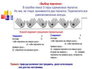 «Выбор перчаток» В коробке лежат 3 пары одинаковых перчаток. Из нее, не гляд