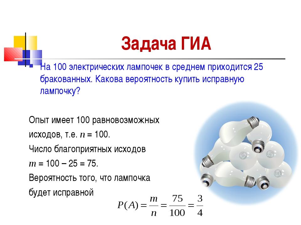 Задача ГИА На 100 электрических лампочек в среднем приходится 25 бракованных....