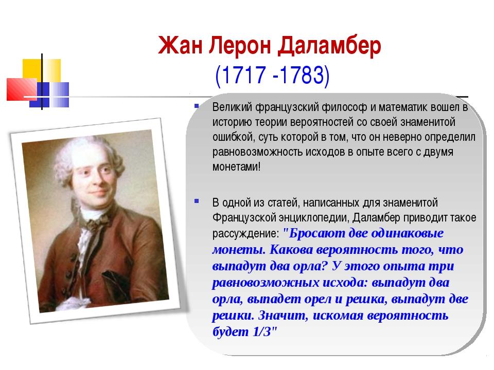 Великий французский философ и математик вошел в историю теории вероятностей с...
