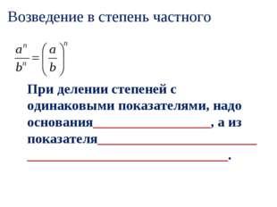 Возведение в степень частного При делении степеней с одинаковыми показателями