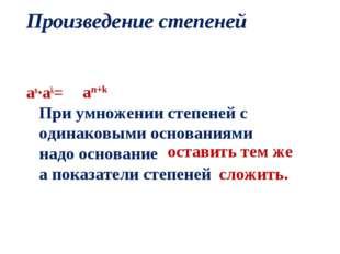 Произведение степеней an·ak= При умножении степеней с одинаковыми основаниями