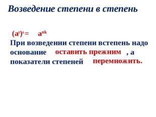 (an)к = При возведении степени встепень надо основание , а показатели степен