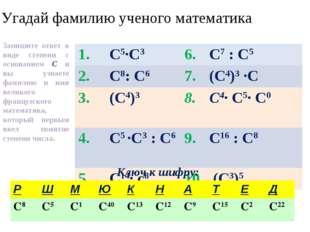Угадай фамилию ученого математика Ключ к шифру: Запишите ответ в виде степен