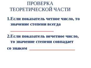 ПРОВЕРКА ТЕОРЕТИЧЕСКОЙ ЧАСТИ 1.Если показатель четное число, то значение степ