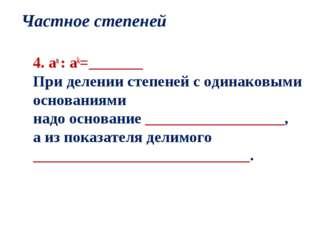 Частное степеней 4. an : ak=_______ При делении степеней с одинаковыми основа