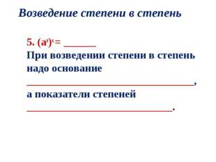 Возведение степени в степень 5. (an)к = ______ При возведении степени в степе