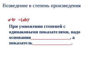 Возведение в степень произведения an·bn =(ab)n При умножении степеней с одина