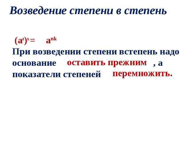 (an)к = При возведении степени встепень надо основание , а показатели степен...