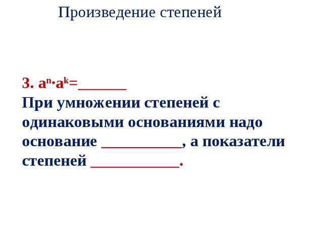 3. an·ak=______ При умножении степеней с одинаковыми основаниями надо основа...