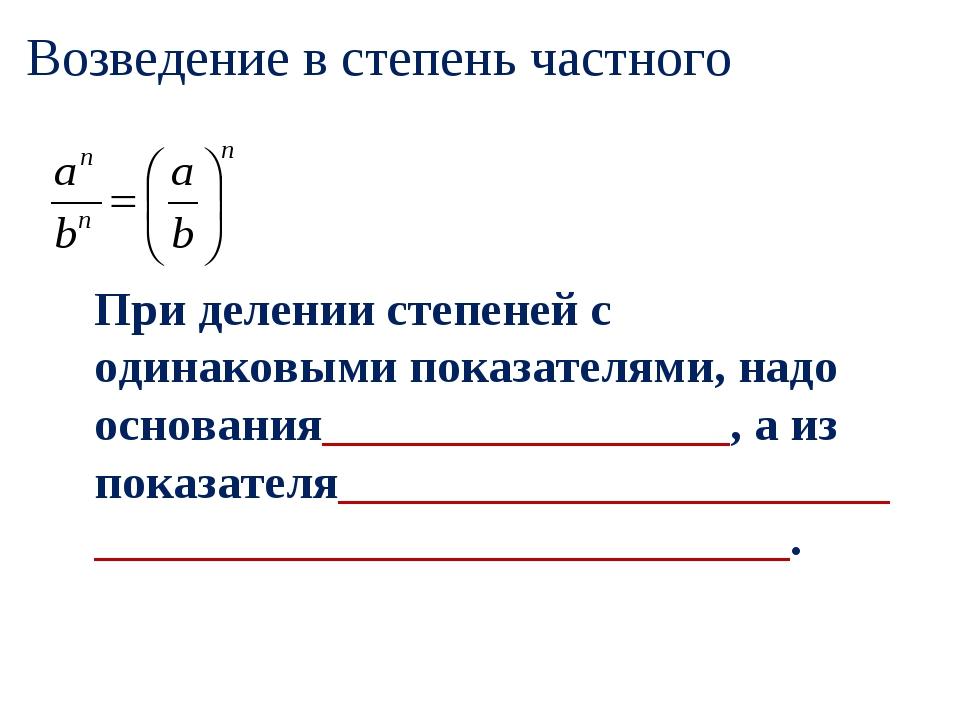 Возведение в степень частного При делении степеней с одинаковыми показателями...