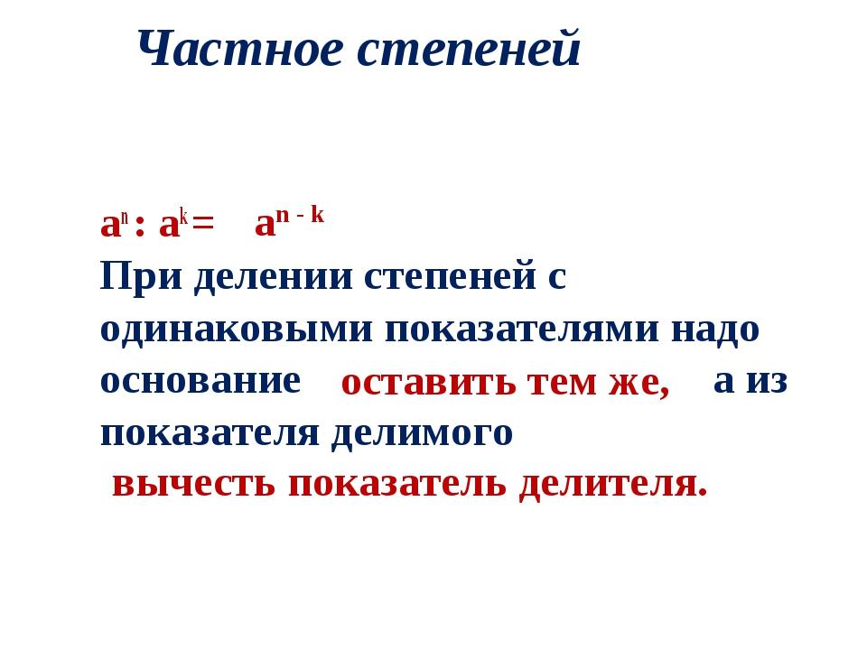 an : ak = При делении степеней с одинаковыми показателями надо основание а и...