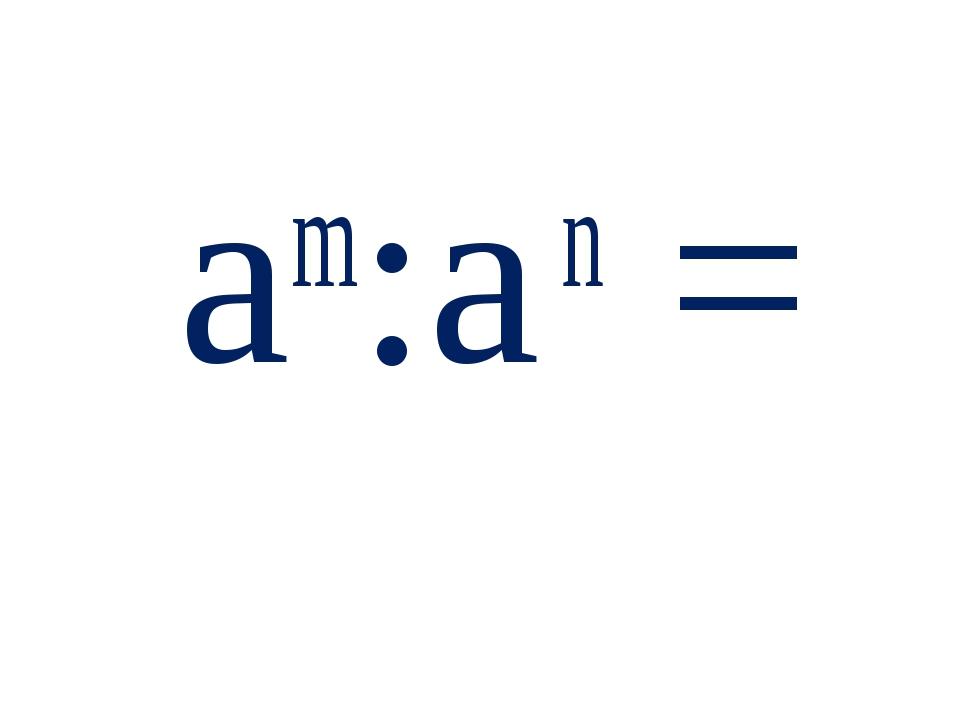 аm:a n =