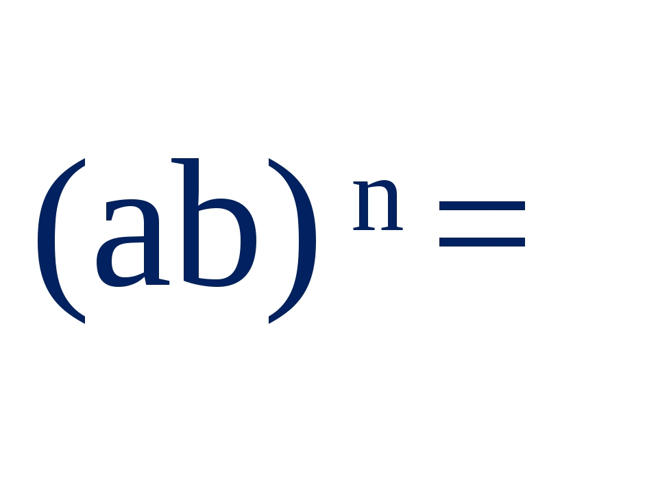 (ab) n =