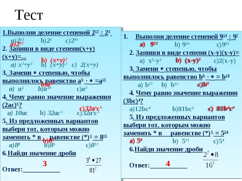 Тест Вариант 1 Вариант 2 1.Выполни деление степеней 217  25 a)212 b)25 c)245...