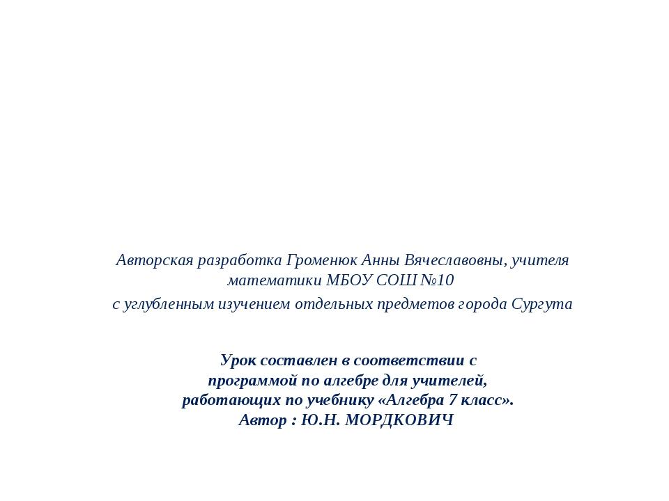 Авторская разработка Громенюк Анны Вячеславовны, учителя математики МБОУ СОШ...