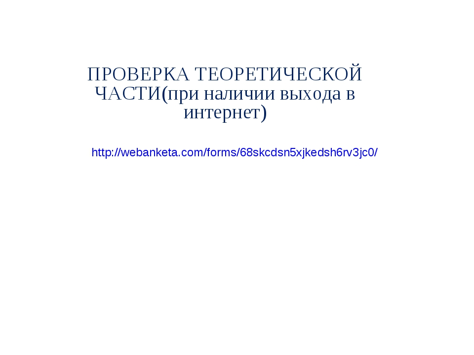 http://webanketa.com/forms/68skcdsn5xjkedsh6rv3jc0/ ПРОВЕРКА ТЕОРЕТИЧЕСКОЙ ЧА...