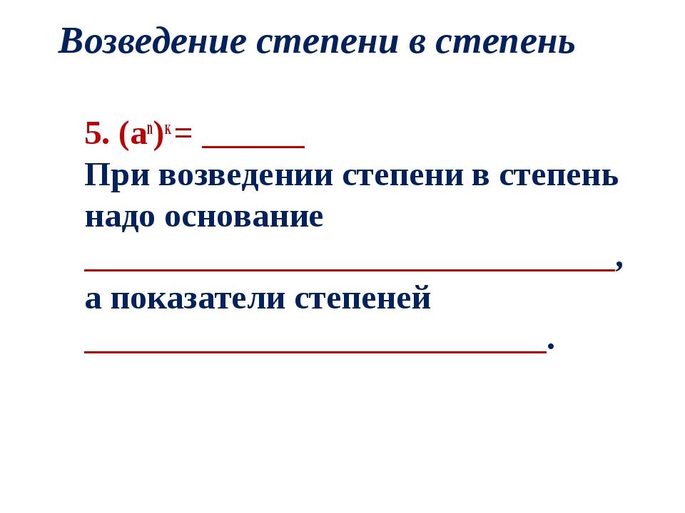 Возведение степени в степень 5. (an)к = ______ При возведении степени в степе...
