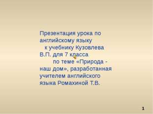 Презентация урока по английскому языку к учебнику Кузовлева В.П. для 7 класса