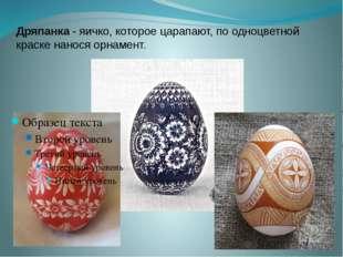Дряпанка - яичко, которое царапают, по одноцветной краске нанося орнамент.