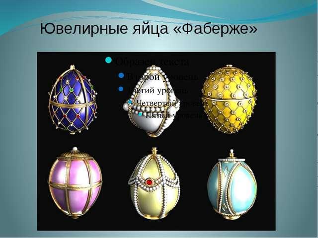 Ювелирные яйца «Фаберже»