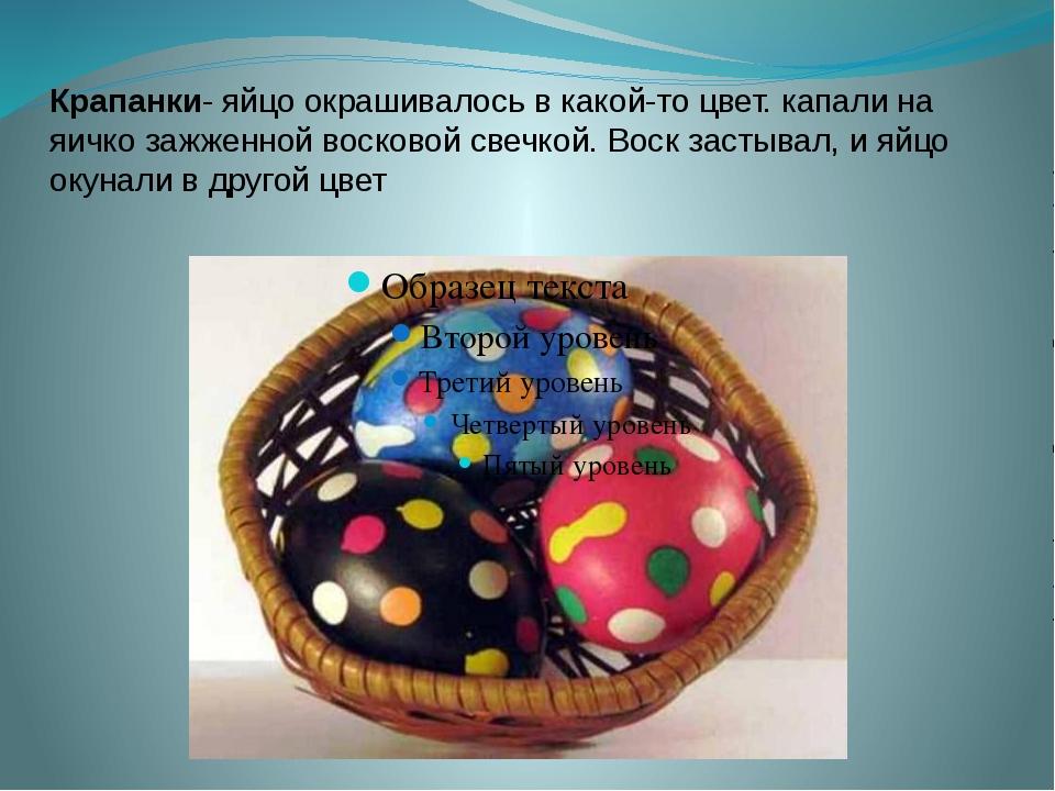 Крапанки- яйцо окрашивалось в какой-то цвет. капали на яичко зажженной восков...