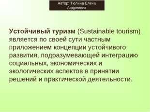 Устойчивый туризм (Sustainable tourism) является по своей сути частным прилож