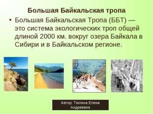 Большая Байкальская тропа Большая Байкальская Тропа (ББТ)— это система эколо