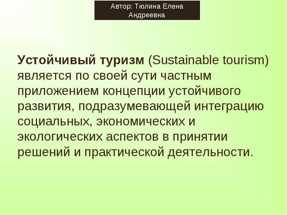 Устойчивый туризм (Sustainable tourism) является по своей сути частным прилож...