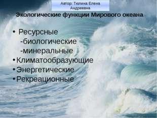 Экологические функции Мирового океана Ресурсные -биологические -минеральные