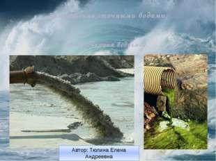 Загрязнение сточными водами. эвтрофикация водоемов. Автор: Тюлина Елена Анд