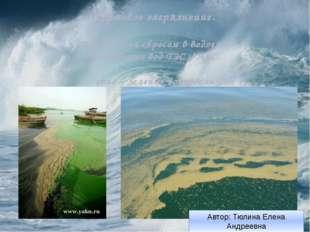 Тепловое загрязнение. Вызывается сбросом в водоемы подогретых вод ТЭС и АЭС.