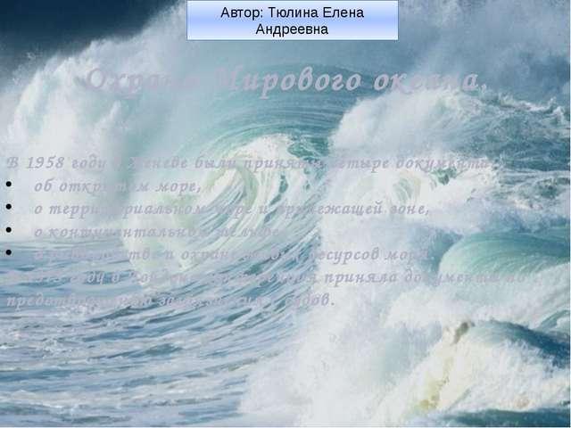 Охрана Мирового океана. В 1958 году в Женеве были приняты четыре документа: о...