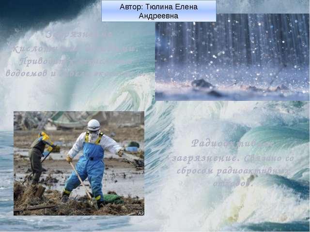 Загрязнение кислотными дождями. Приводит к закислению водоемов и гибели эко...