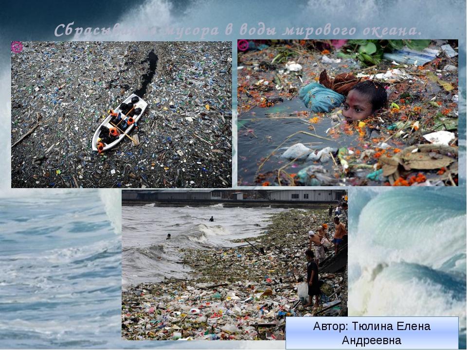 Сбрасывание мусора в воды мирового океана. Автор: Тюлина Елена Андреевна