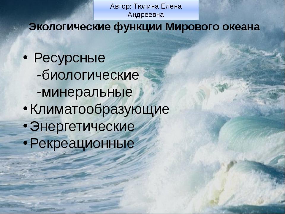 Экологические функции Мирового океана Ресурсные -биологические -минеральные...