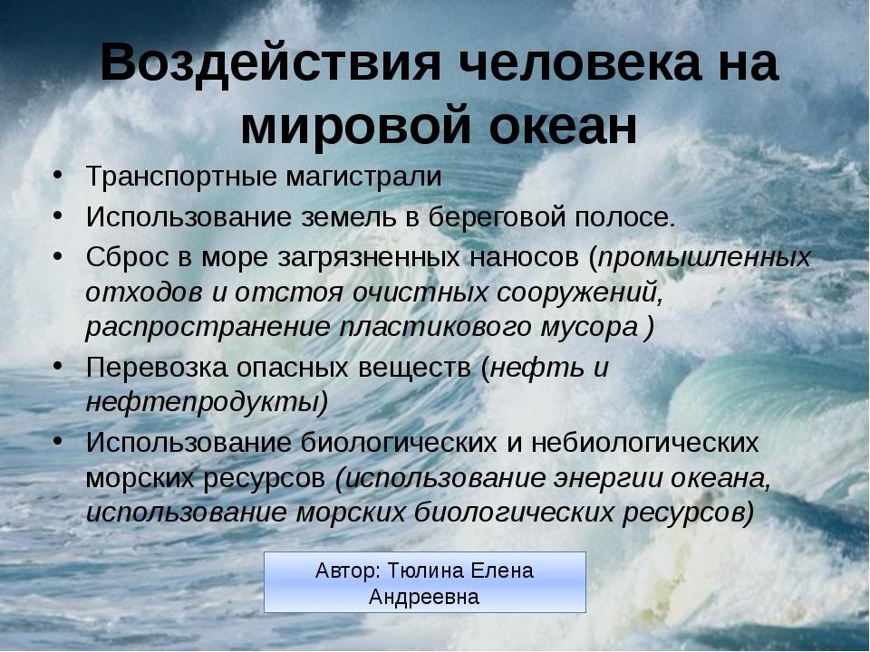 Воздействия человека на мировой океан Транспортные магистрали Использование з...
