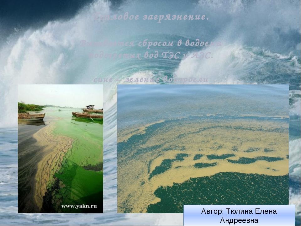 Тепловое загрязнение. Вызывается сбросом в водоемы подогретых вод ТЭС и АЭС....