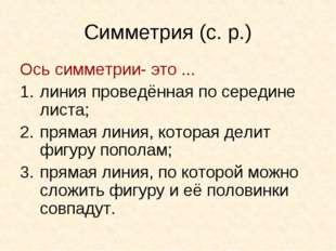 Симметрия (с. р.) Ось симметрии- это ... линия проведённая по середине листа;