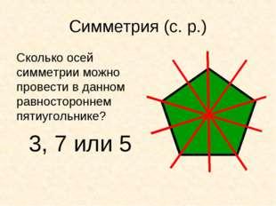 Симметрия (с. р.) Сколько осей симметрии можно провести в данном равносторонн