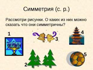 Симметрия (с. р.) Рассмотри рисунки. О каких из них можно сказать что они сим