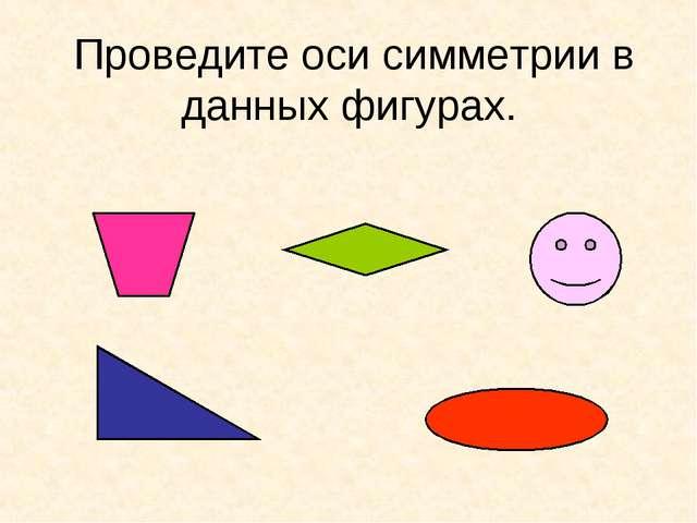 Проведите оси симметрии в данных фигурах.
