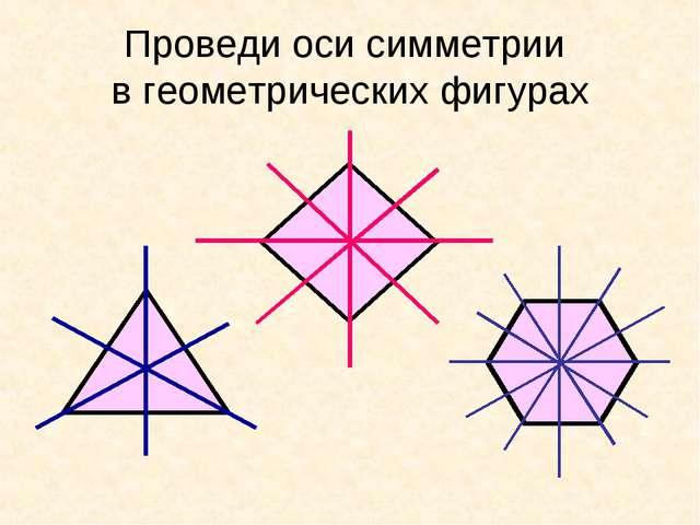 Проведи оси симметрии в геометрических фигурах