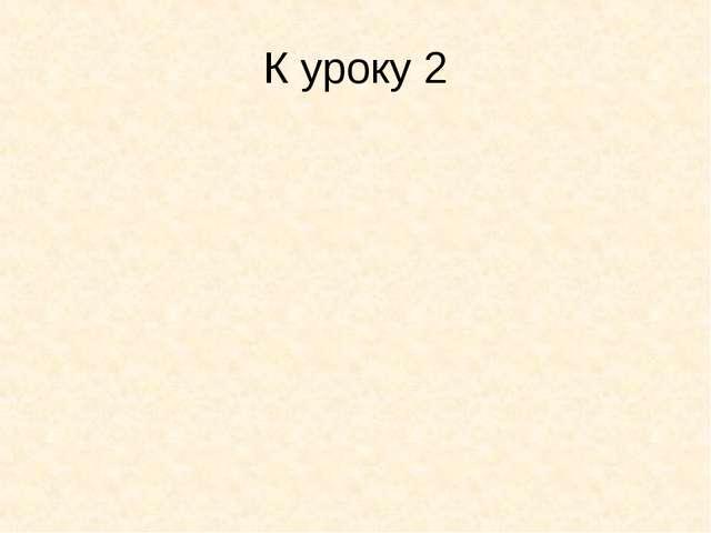 К уроку 2