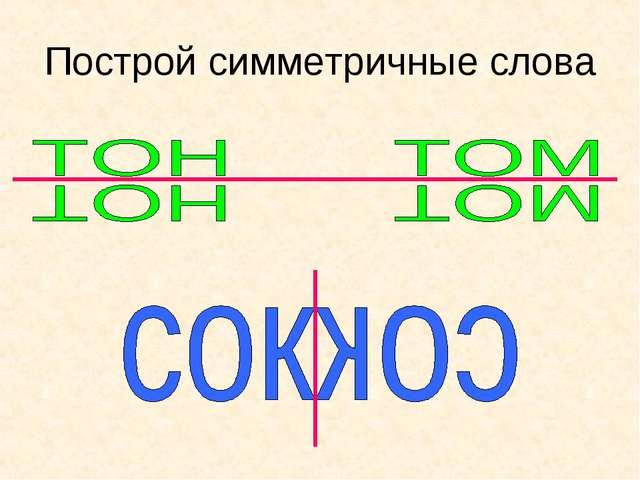 Построй симметричные слова