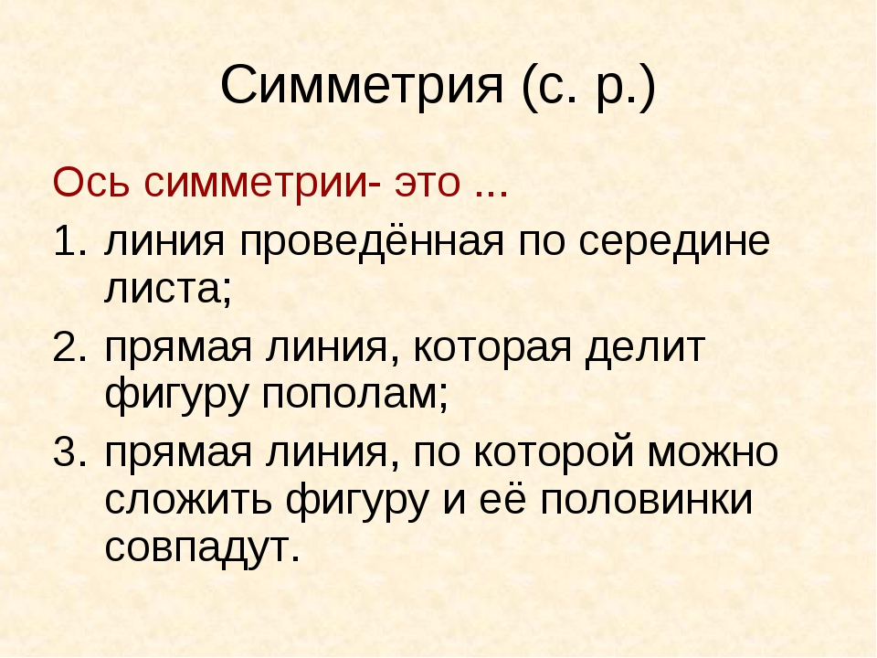 Симметрия (с. р.) Ось симметрии- это ... линия проведённая по середине листа;...