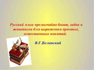 Русский язык чрезвычайно богат, гибок и живописен для выражения простых, ест