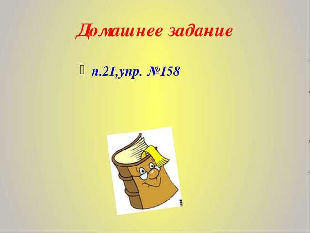 Домашнее задание п.21,упр. №158