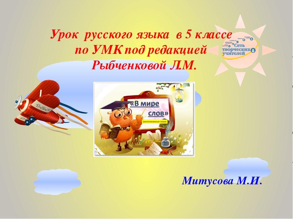 Урок русского языка в 5 классе по УМК под редакцией Рыбченковой Л.М.  Миту...