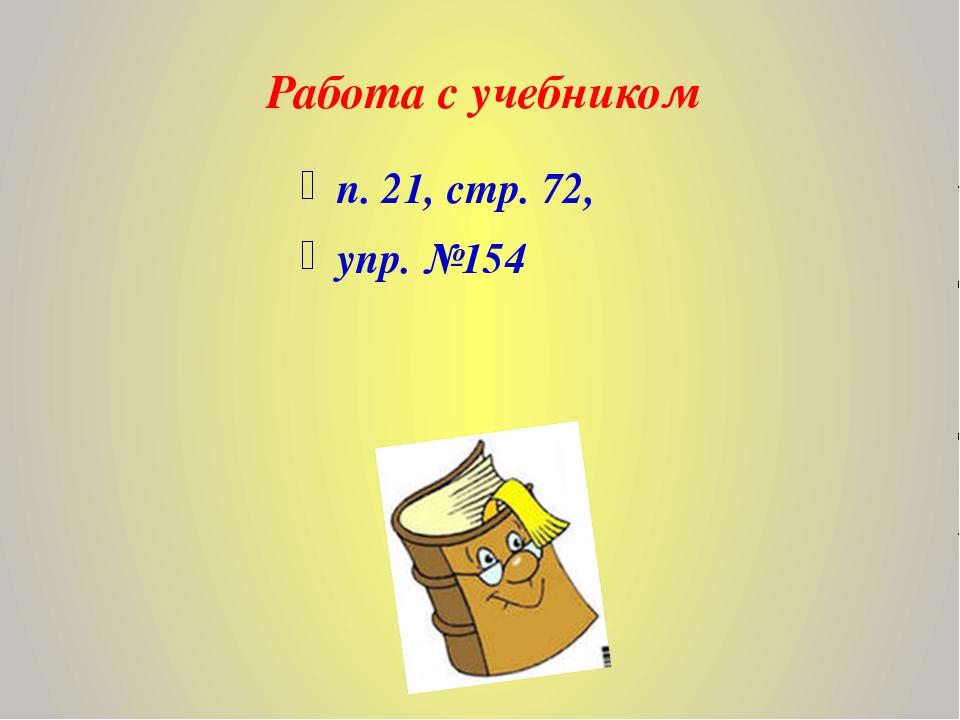 Работа с учебником п. 21, стр. 72, упр. №154