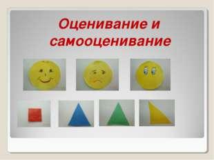 Оценивание и самооценивание